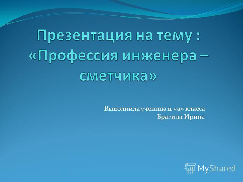 Выполнила ученица 11 «а» класса Брагина Ирина