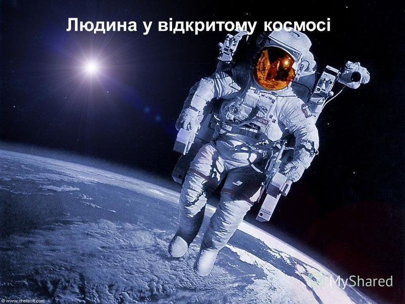 Людина у відкритому космосі