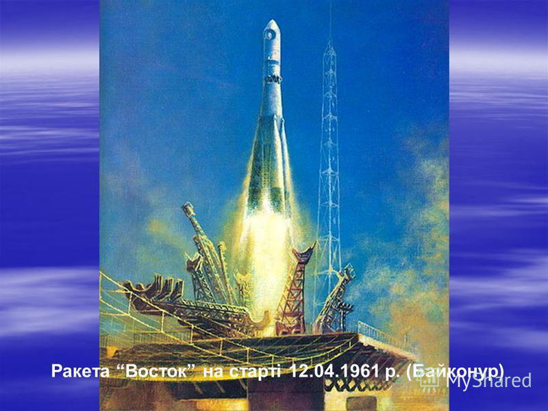 Ракета Восток на старті 12.04.1961 р. (Байконур)