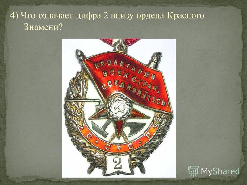 4) Что означает цифра 2 внизу ордена Красного Знамени?