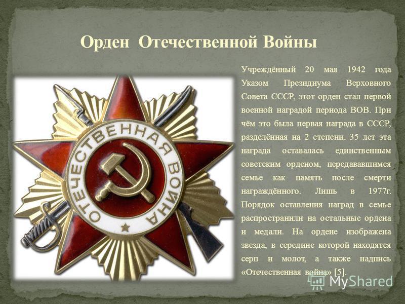 Учреждённый 20 мая 1942 года Указом Президиума Верховного Совета СССР, этот орден стал первой военной наградой периода ВОВ. При чём это была первая награда в СССР, разделённая на 2 степени. 35 лет эта награда оставалась единственным советским орденом