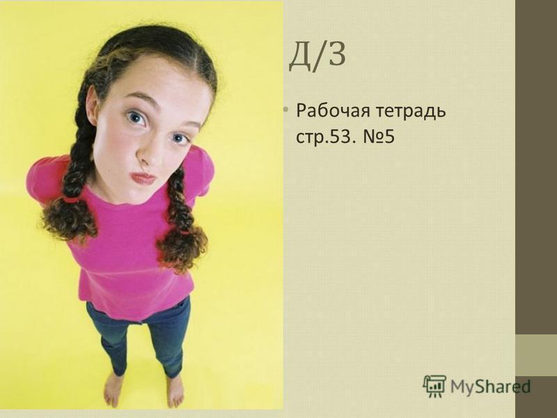 Д/З Рабочая тетрадь стр.53. 5