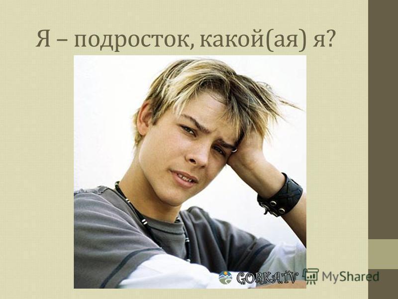 Я – подросток, какой(ая) я?