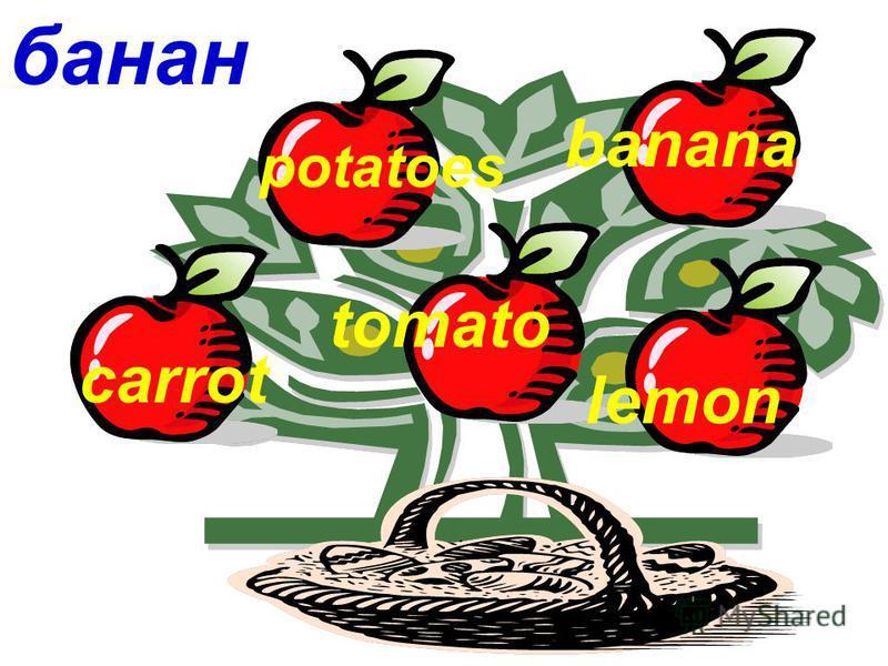 банан carrot potatoes tomato banana lemon