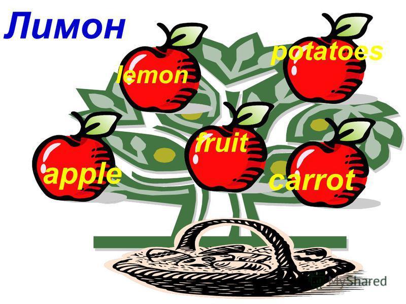 Лимон apple lemon fruit potatoes carrot