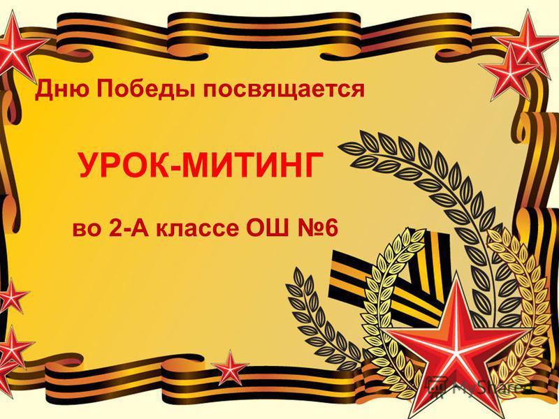 Дню Победы посвящается УРОК-МИТИНГ во 2-А классе ОШ 6