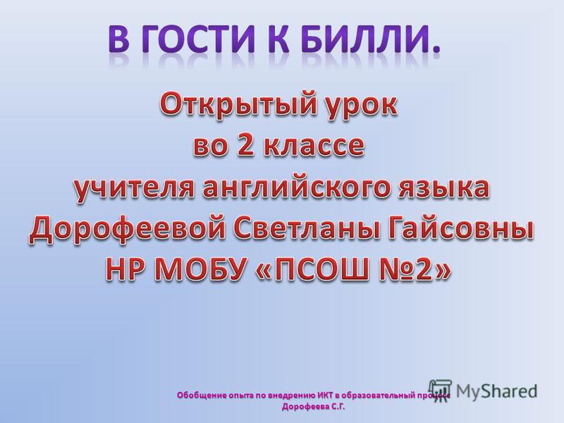 Обобщение опыта по внедрению ИКТ в образовательный процесс Дорофеева С.Г.