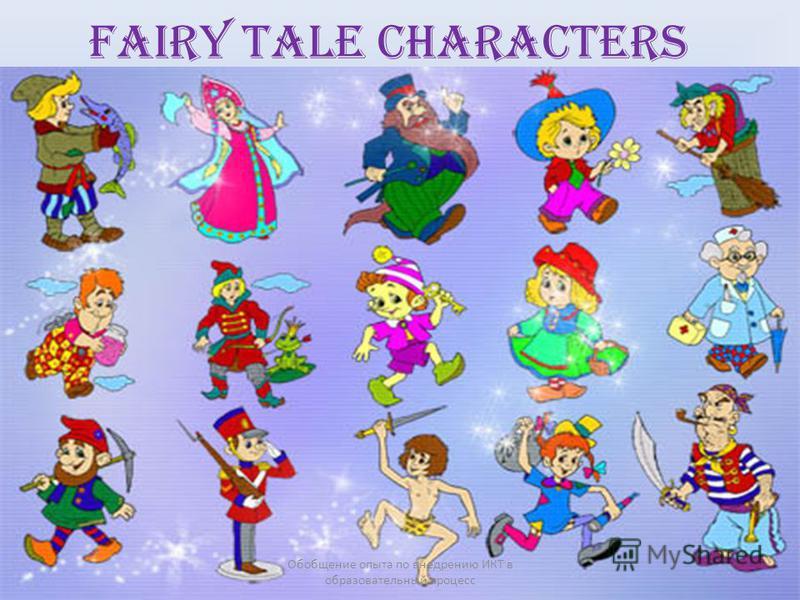Fairy tale characters Обобщение опыта по внедрению ИКТ в образовательный процесс