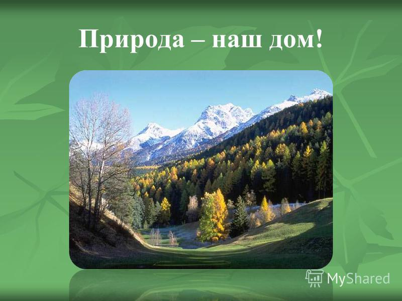 Природа – наш дом!