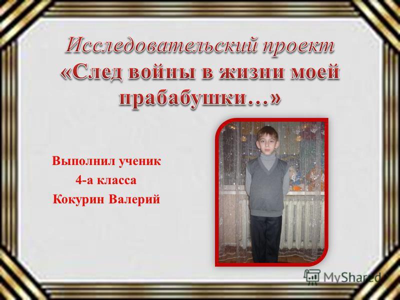 Выполнил ученик 4-а класса Кокурин Валерий