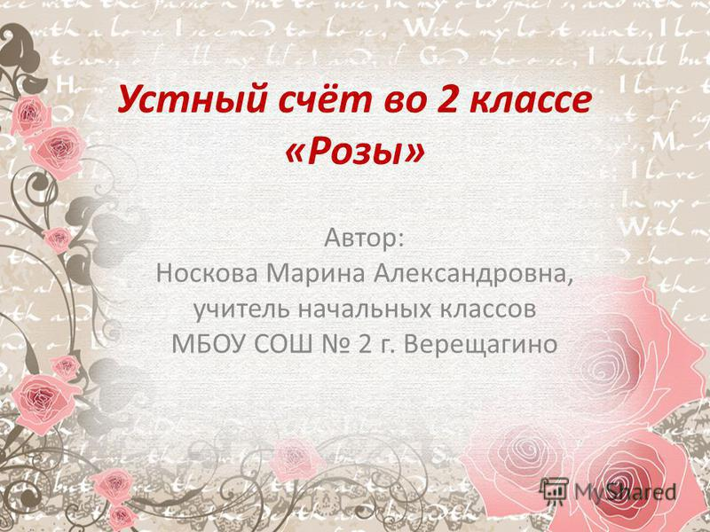 Устный счёт во 2 классе «Розы» Автор: Носкова Марина Александровна, учитель начальных классов МБОУ СОШ 2 г. Верещагино