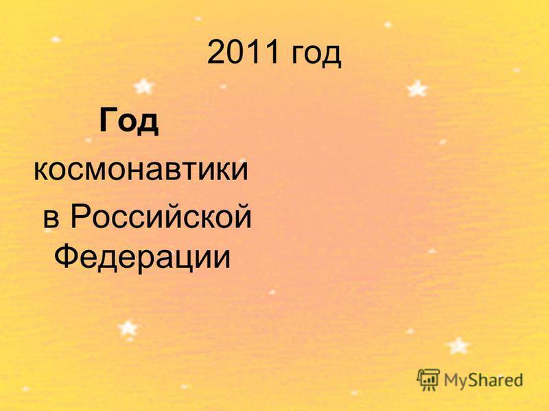 2011 год Год космонавтики в Российской Федерации
