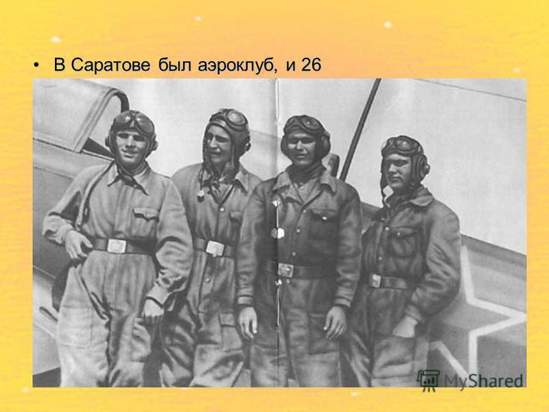 В Саратове был аэроклуб, и 26 октября 1954 года Юрий Гагарин зачислен туда пилотом, согласно личному заявлению. В дипломе об окончании Саратовского техникума значатся 32 предмета, по 31 предмету у Гагарина -отличные оценки, (лишь одна четверка по пси