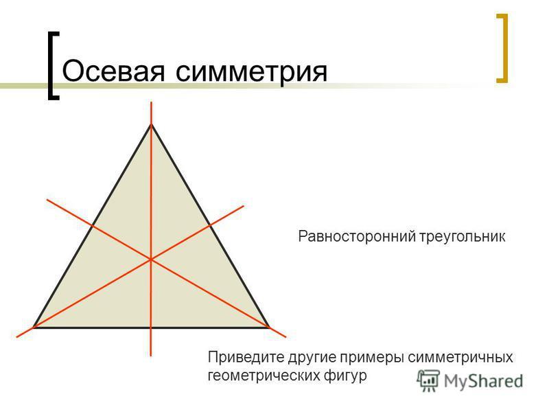 Осевая симметрия Равносторонний треугольник Приведите другие примеры симметричных геометрических фигур