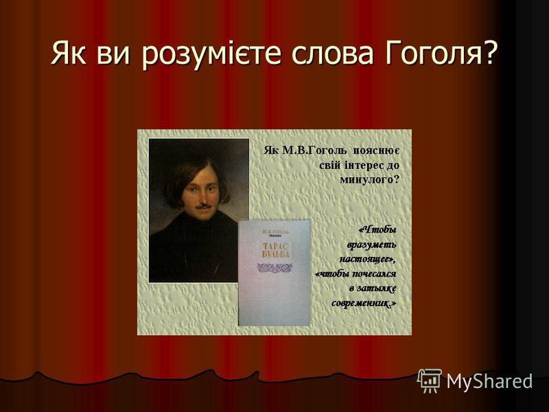 Як ви розумієте слова Гоголя?