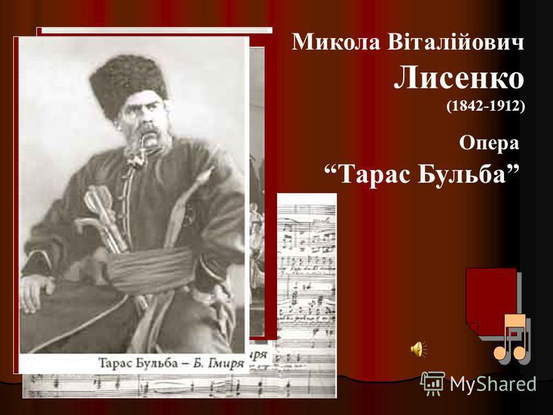 Микола Віталійович Лисенко (1842-1912) Опера Тарас Бульба