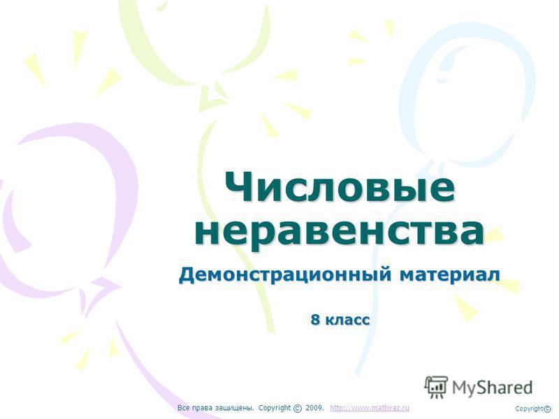 Числовые неравенства Демонстрационный материал 8 класс Все права защищены. Copyright 2009. http://www.mathvaz.ruhttp://www.mathvaz.ru с Copyright с