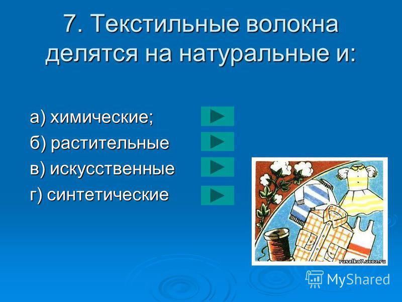 6. Нити основы перекрывают две нити утка в ткацком переплетении: a) полотняном; б) саржевом; в) сатиновом; г) атласное.