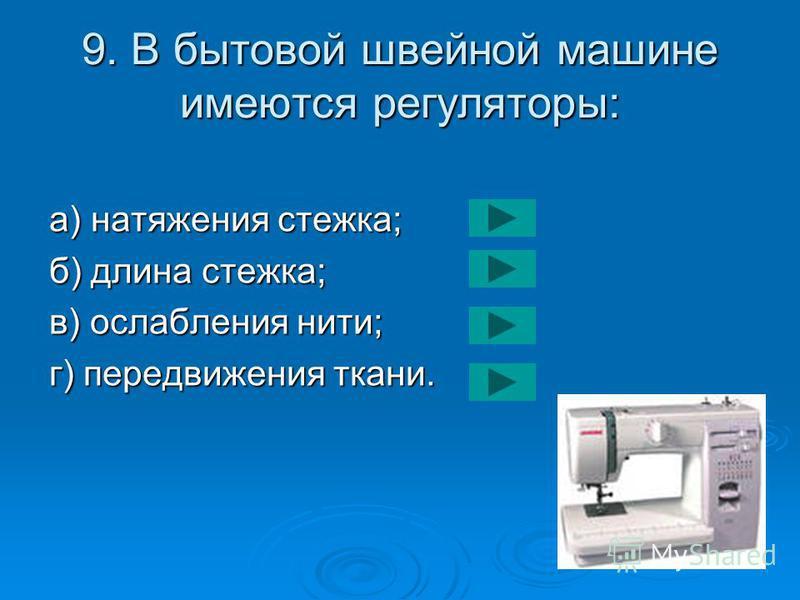 Машиноведение. 8. В машинной игле ушко находится: a) в середине иглы; б) рядом с остриём; в) где и у швейной иглы; г) на колбе.