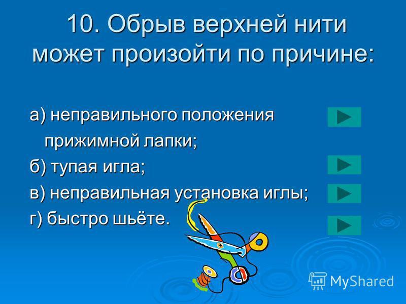 9. В бытовой швейной машине имеются регуляторы: a) натяжения стежка; б) длина стежка; в) ослабления нити; г) передвижения ткани.