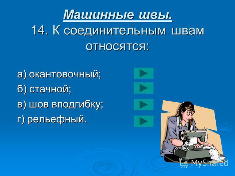 13. Длинный желобок машинной иглы служит: a) для заправки верхней нити; a) для заправки верхней нити; б) для предохранения б) для предохранения нити от перетирания; нити от перетирания; в) для образования петли; в) для образования петли; г) для запра