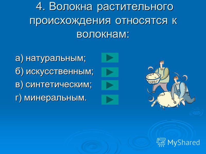 3. К гигиеническим свойствам тканей относятся: а) прочность; а) прочность; б) воздухопроницаемость; б) воздухопроницаемость; в) усадка; в) усадка; г) сминаемость. г) сминаемость.