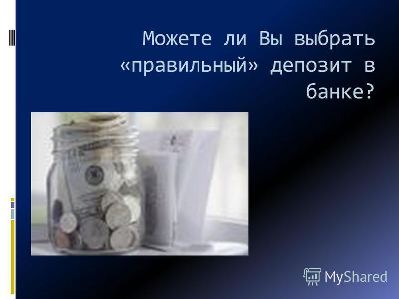 Можете ли Вы выбрать «правильный» депозит в банке?