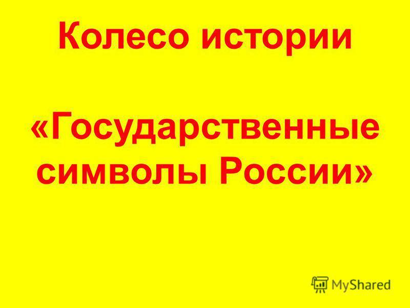 Колесо истории «Государственные символы России»