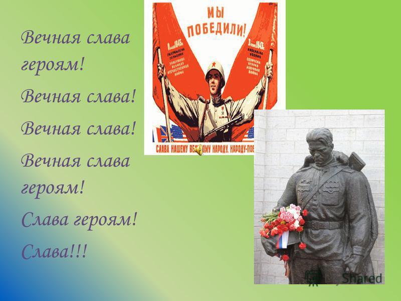 Мы -будущее России!!!