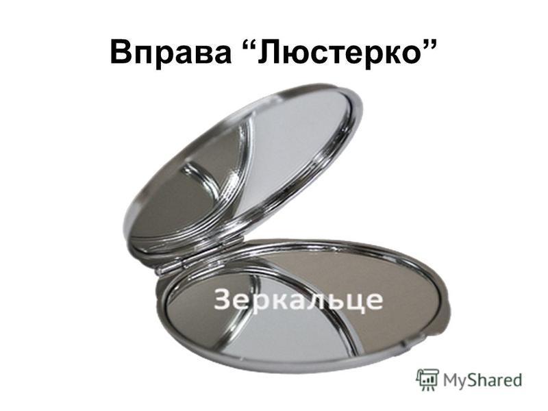 Вправа Люстерко
