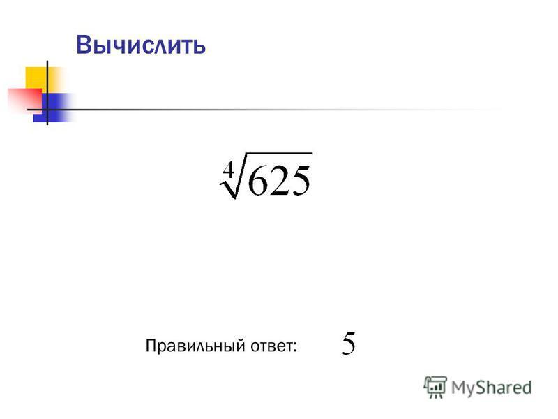 Корень n-й степени Задания для устного счета. Упражнение 9 9 класс