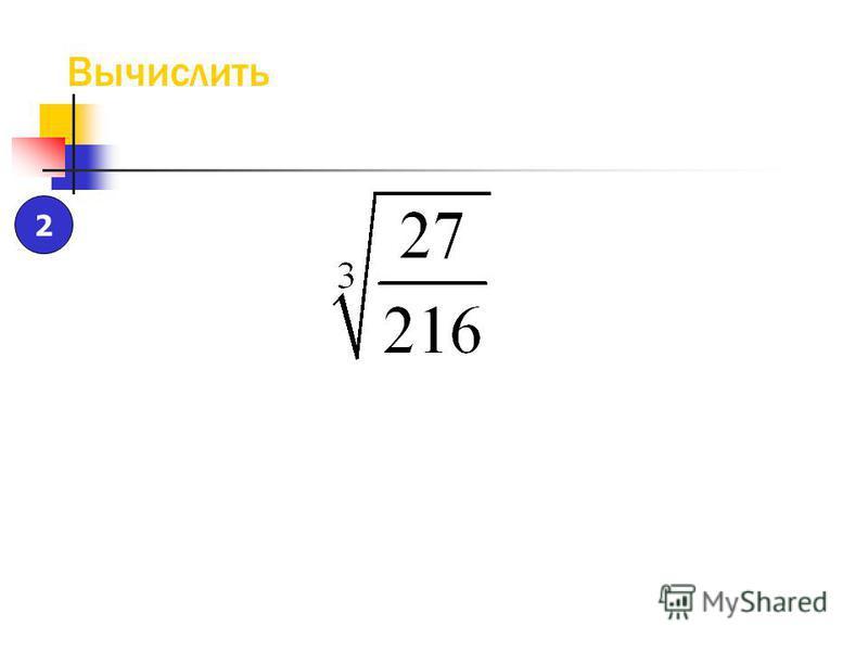Вычислить 1