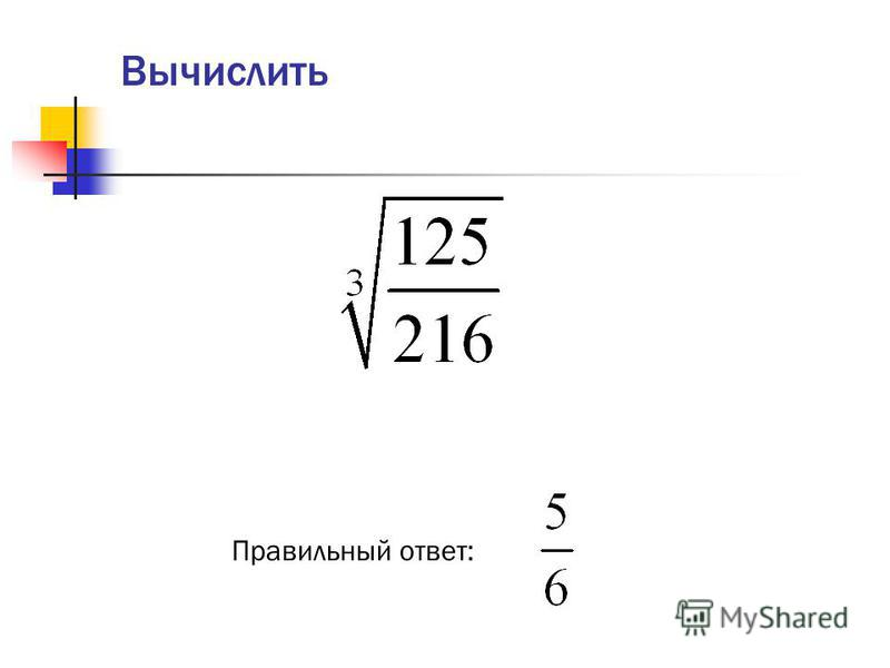 Вычислить Правильный ответ: