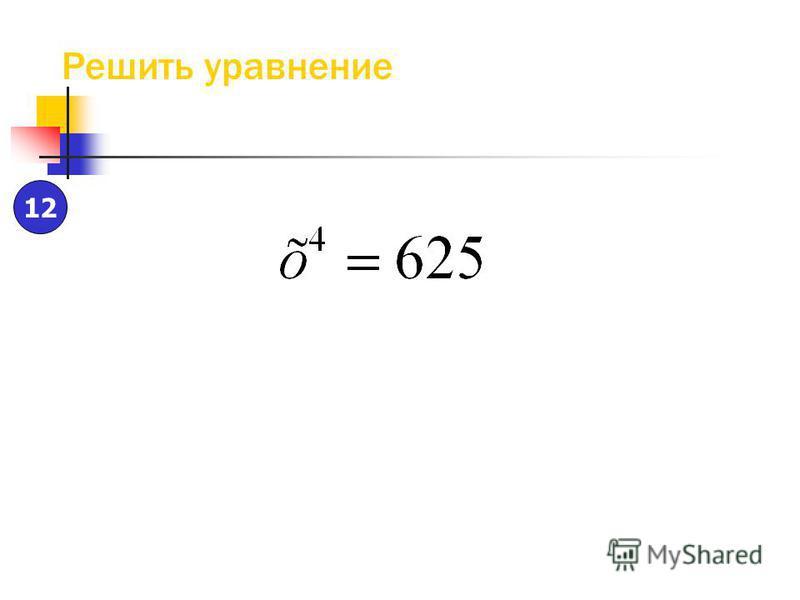 Решить уравнение 11