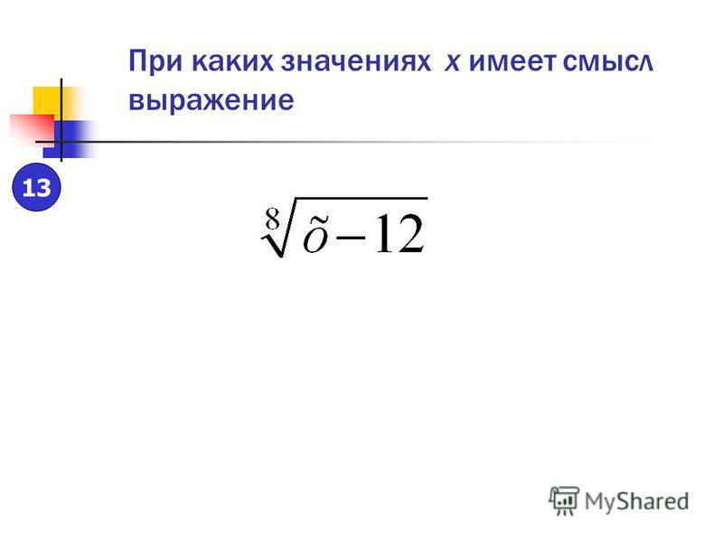 Решить уравнение 12