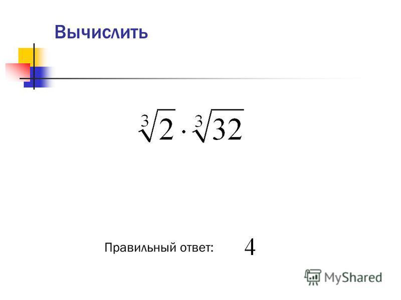 Правильный ответ: Вычислить