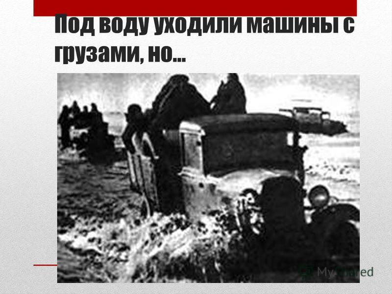 Под воду уходили машины с грузами, но…