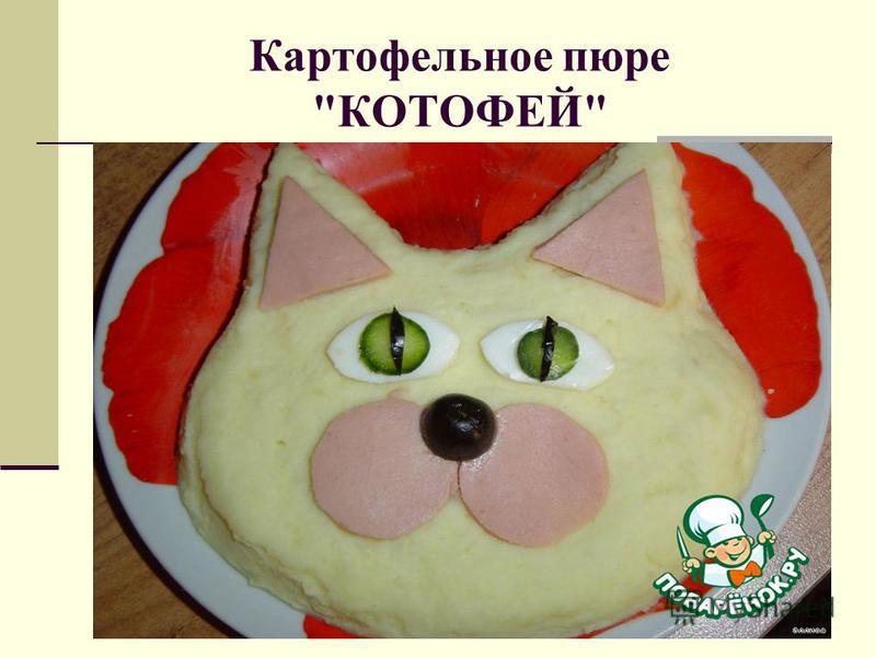 Картофельное пюре КОТОФЕЙ