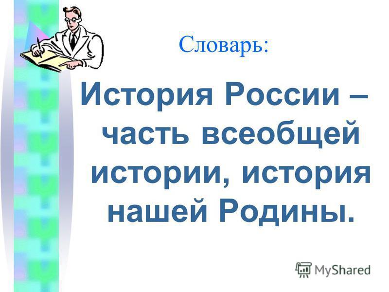 История России – часть всеобщей истории, история нашей Родины.