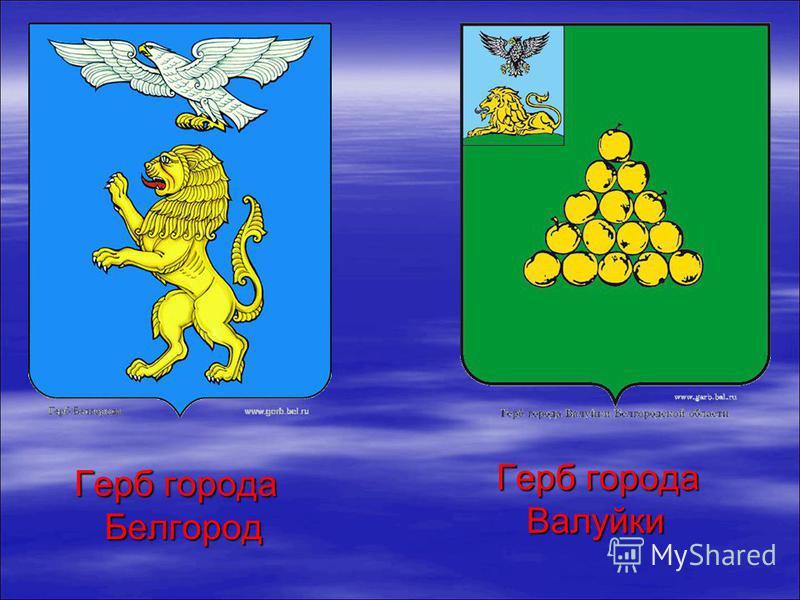 Герб города Белгород Герб города Валуйки