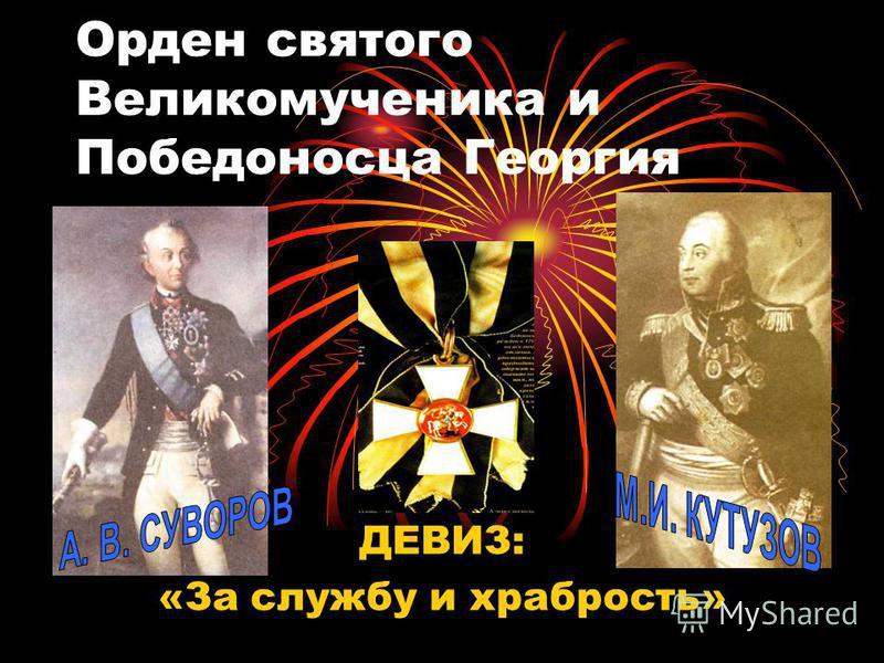 Орден святого Великомученика и Победоносца Георгия ДЕВИЗ: «За службу и храбрость»