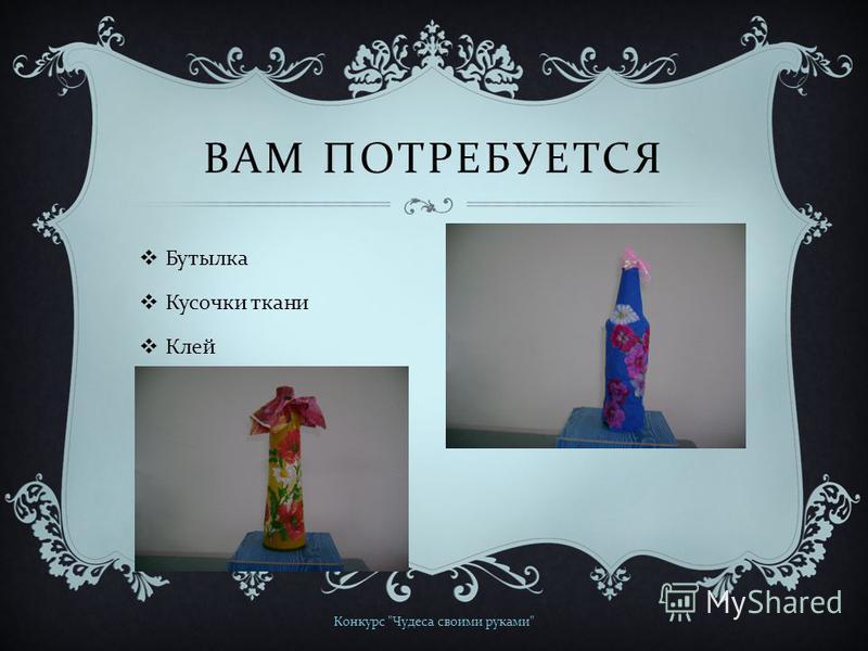 ВАМ ПОТРЕБУЕТСЯ Бутылка Кусочки ткани Клей Конкурс  Чудеса своими руками