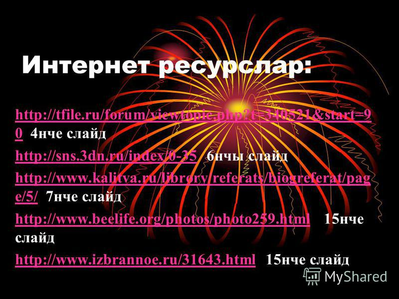 Интернет ресурслар: http://tfile.ru/forum/viewtopic.php?t=340521&start=9 0http://tfile.ru/forum/viewtopic.php?t=340521&start=9 0 4нче слайд http://sns.3dn.ru/index/0-35http://sns.3dn.ru/index/0-35 6нчы слайд http://www.kalitva.ru/librory/referats/bio