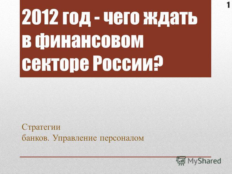 2012 год - чего ждать в финансовом секторе России? Стратегии банков. Управление персоналом 1