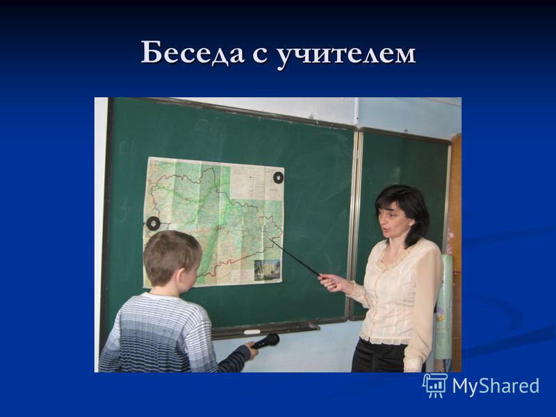 Беседа с учителем