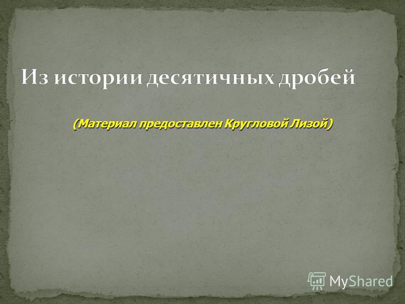 (Материал предоставлен Кругловой Лизой)
