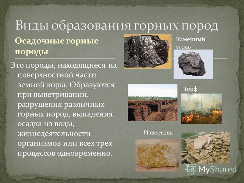 Это породы, находящиеся на поверхностной части земной коры. Образуются при выветривании, разрушения различных горных пород, выпадения осадка из воды, жизнедеятельности организмов или всех трех процессов одновременно. Осадочные горные породы Каменный