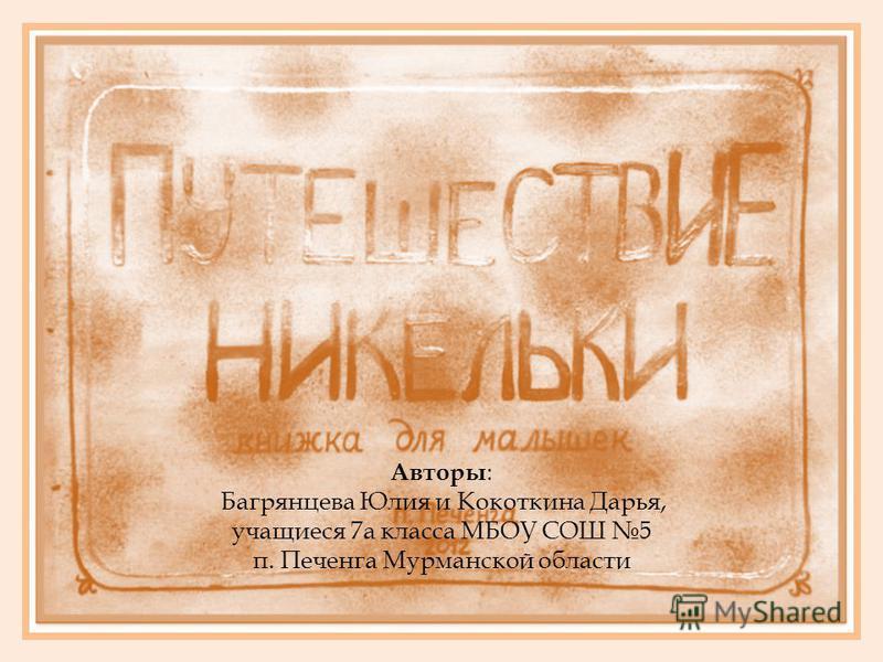 Авторы : Багрянцева Юлия и Кокоткина Дарья, учащиеся 7 а класса МБОУ СОШ 5 п. Печенга Мурманской области