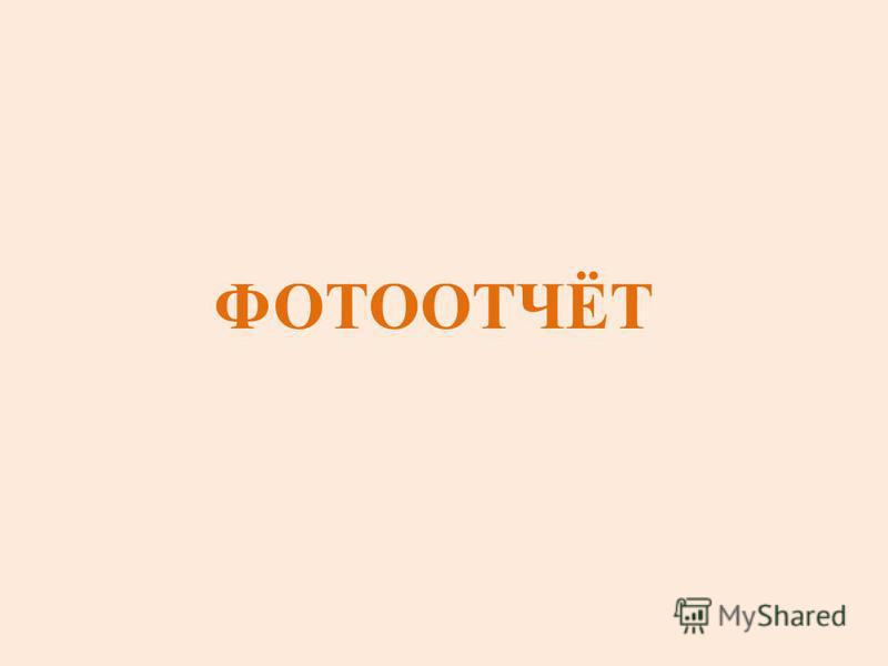 ФОТООТЧЁТ