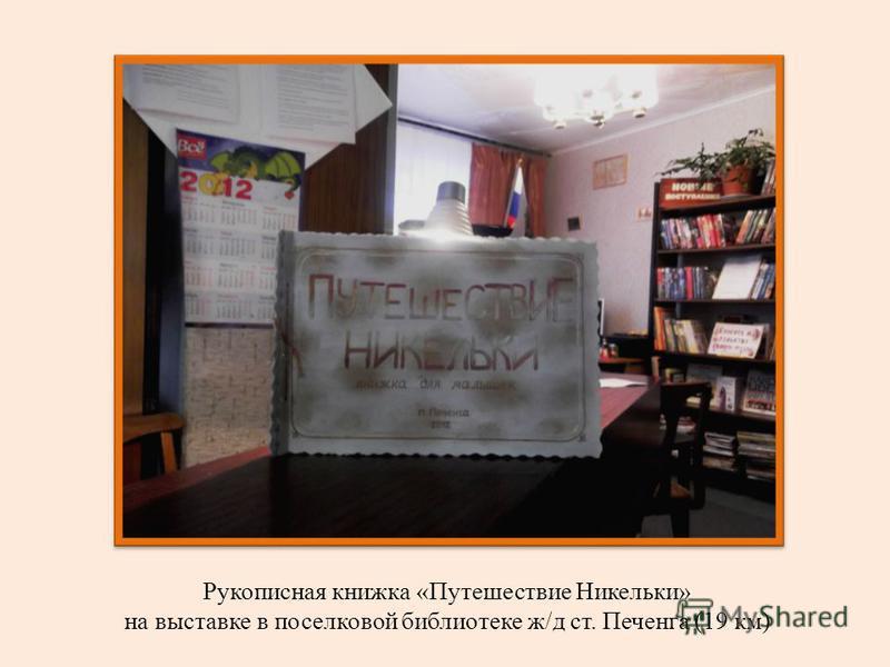 Рукописная книжка «Путешествие Никельки» на выставке в поселковой библиотеке ж/д ст. Печенга (19 км)
